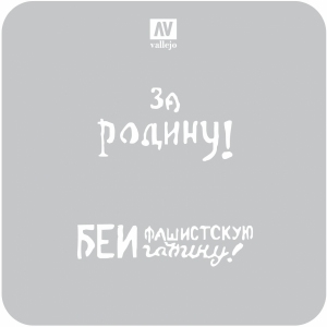Vallejo ST-AFV005 Szablon Soviet Slogans WWII nr 2, 1:35