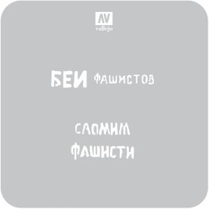 Vallejo ST-AFV004 Szablon Soviet Slogans WWII nr 1, 1:35